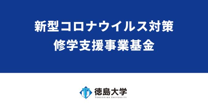 新型 コロナ ウイルス 最新 ニュース 徳島 県
